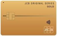 JCBゴールドカードの優待は?JCBゴールドカードの特典は?