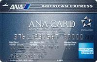 ANAアメリカン・エキスプレス・カード
