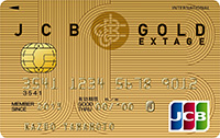 JCB GOLD EXTAGE(JCBゴールドエクステージ)