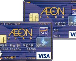 イオンカードセレクトとイオンカード(WAON一体型)の違いは?