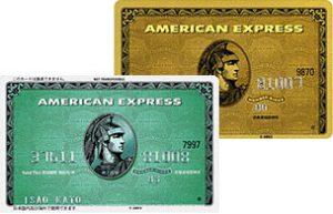 アメリカン・エキスプレスの年会費は?家族カード・ETCカードは?