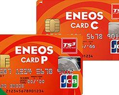 ENEOSカードCとPとSの違いは?エネオスカードの特徴とは?