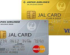 JALカードの特典は?優待特典・割引サービス・会員限定特典は?