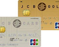 JCBカードのステータスは?最もステータスの高いJCBカードは?