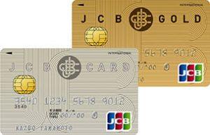 JCBカードの利用限度額の設定方法は?利用限度額を変更するには?