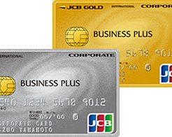 JCB法人カードのキャッシュバック率は?交換方法・申請方法は?