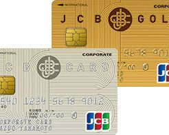JCB法人カードのディズニー特典は?割引・優待キャンペーンは?