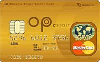 OPクレジット ゴールド(小田急ポイントカード)