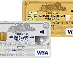 三井住友VISAカードのステータスは?最上位の三井住友カードは?