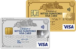 三井住友VISAカードの限度額は増枠できる?利用限度額をアップするには