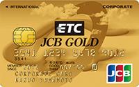 ETC/JCBゴールド法人カード