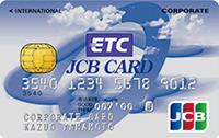 ETC/JCB一般法人カード