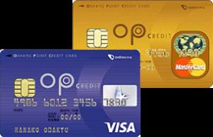 OPポイント専用カードとは?OPクレジットとOPポイントの違いとは?