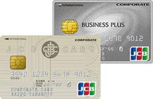 JCB一般法人カードとJCBビジネスプラス法人カードの違いは?