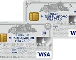 三井住友VISAクラシックカードとクラシックカードAの違いは?