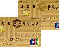 JCBゴールドとJCB GOLD EXTAGEの違いは?