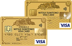 三井住友VISAゴールドカードとプライムゴールドカードの違いは?