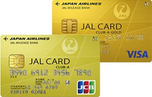 JAL CLUB-Aカードとゴールドカードの違い・比較・おすすめは?