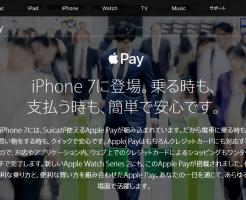 Apple Payの使い方は?アップルペイの始め方・設定方法は?