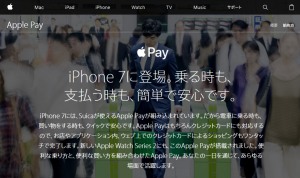 Apple Payとは?アップルペイのメリット・デメリットは?