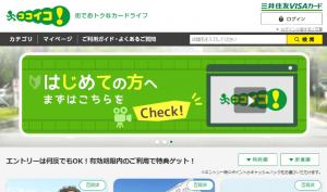 三井住友VISAカードのココイコ!とは?サービス内容・メリットは?