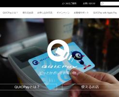 QUICPayとは?電子マネーQUICPayのメリット・デメリットとは?