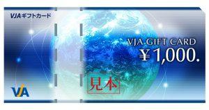 VJAギフトカードとは?VJAギフトカードの使い方・メリットは?