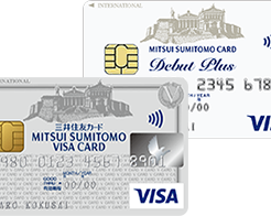 三井住友VISAクラシックカードとデビュープラスカードの違いは?